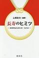 長寿のヒミツ 松川村はなぜ日本一なのか
