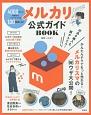 メルカリ 公式ガイドBOOK