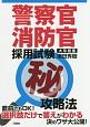 警察官・消防官採用試験マル秘攻略法 大卒程度