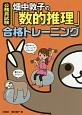 公務員試験 畑中敦子の「数的推理」合格トレーニング