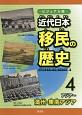 近代日本 移民の歴史<ビジュアル版> アジア~満州・東南アジア (4)