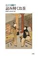 江戸川柳で読み解くお茶