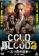 COLD BLOOD -三つ巴の抗争-2