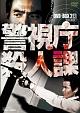 警視庁殺人課 DVD-BOX VOL.2