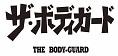 ザ・ボディガード DVD‐BOX デジタルリマスター版