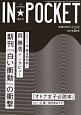 IN★POCKET 2017.2