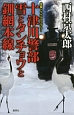 十津川警部 雪とタンチョウと釧網本線