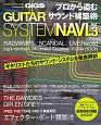 プロから盗むサウンド構築術 GUITAR SYSTEM NAVI. (3)