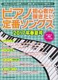 ピアノ初心者が弾きたい 定番ソングス 2017春夏