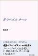ガラパゴス・クール 日本再発見のための11のプログラム