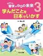 学んだことを日本でいかす はばたけ!「留学」で広がる未来3