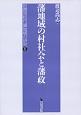 藩地域の村社会と藩政 信濃国松代藩地域の研究5