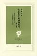 医学教育概論の実践 医学生の学びから初期研修医の学びへ (2)