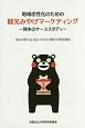 地域活性化のための観光みやげマーケティング 熊本のケーススタディ