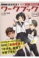NHK基礎英語 CAN-DOチェック しっかりおさらい! 書き込み式ワークブック 総集編 語学シリーズ (1)