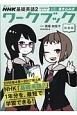NHK基礎英語 CAN-DOチェック しっかりおさらい! 書き込み式ワークブック 総集編 語学シリーズ (2)