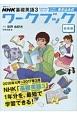NHK基礎英語 CAN-DOチェック しっかりおさらい! 書き込み式ワークブック 総集編 語学シリーズ (3)