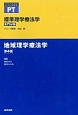地域理学療法学<第4版> 専門分野 標準理学療法学