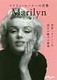 マリリン・モンローの言葉 世界一セクシーな彼女の魅力の秘密
