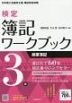 検定簿記ワークブック 3級 商業簿記 日本商工会議所主催簿記検定試験