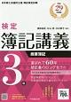 検定 簿記講義 3級 商業簿記 平成29年