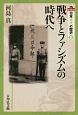 戦争とファシズムの時代へ 日本近代の歴史5