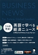 2カ月完成!英語で学べる経済ニュース 経済たまごシリーズ1