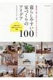 暮らしやすい家づくりのアイデア100 建築家と建てる家で自分らしさが必ず見つかる