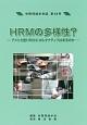 HRMの多様性? 労務理論学会誌26 アメリカ型HRMにオルタナティブはあるか