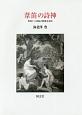 葦笛の詩神 英国十八世紀の牧歌を読む