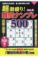 超激盛り!難問ナンプレ500 (2)