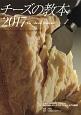 チーズの教本 2017 「チーズプロフェッショナル」のための教科書