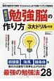 篠原式 勉強脳の作り方 3大ドリル付き