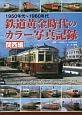 鉄道黄金時代のカラー写真記録 関西編 1950年代~1960年代
