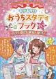 キラキラ☆おうちスタディブック 小3 算数・理科・社会・国語