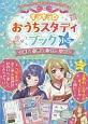 キラキラ☆おうちスタディブック 小5 算数・理科・社会・国語