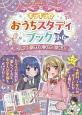 キラキラ☆おうちスタディブック 小6 算数・理科・社会・国語