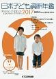 日本子ども資料年鑑 2017