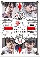第一回 麻雀プロ団体日本一決定戦 第一節 1回戦