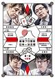 第一回 麻雀プロ団体日本一決定戦 第一節 4回戦