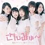 桜色プロミス/風のミラージュ(A)(DVD付)