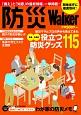 防災Walker 「備え」と「知恵」の最新情報、一挙掲載!