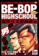 BE-BOP HIGHSCHOOL 高校与太郎挽歌編 アンコール刊行