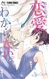 桐生先生は恋愛がわからない。 (4)