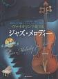 ヴァイオリンで奏でるジャズ・メロディー ピアノ伴奏譜&カラオケCD付