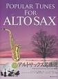 アルトサックス名曲選<第2版> かっこよく聞かせたい!本番で使えるカラオケCD付