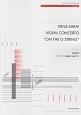 酒井健治:ヴァイオリン協奏曲「G線上で」 全音コンテンポラリー オーケストラ