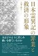 日本霊異記の罪業と救済の形象