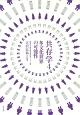 共存学 多文化世界の可能性 (4)