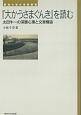 『大かうさまぐんき』を読む 太田牛一の深層心理と文章構造